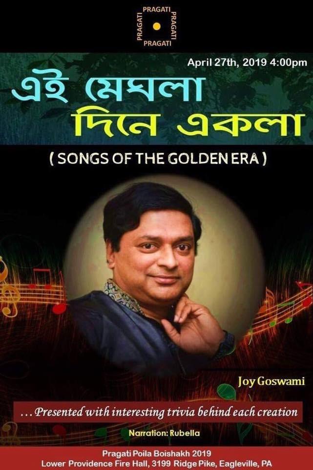Poila Boishakh 2019 Ai Shemla Din Akela Event Philly