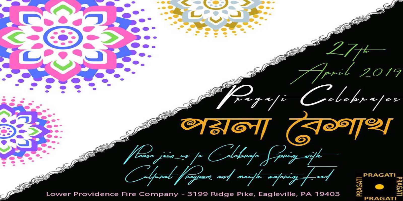 Poila Boishakh 2019