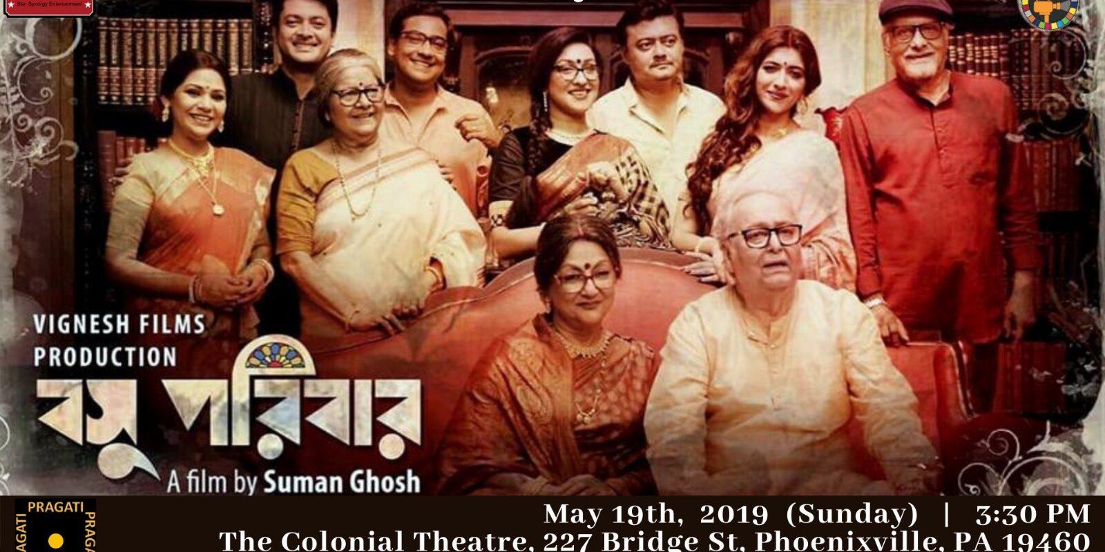 Basu Paribaar: Bangla Movie-Pennsylvania Premiere