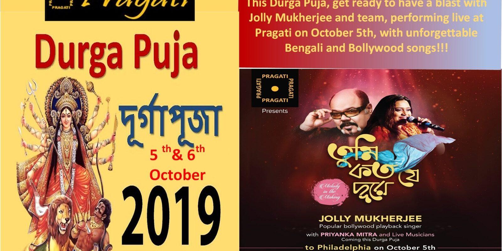 Durga Puja – 2019